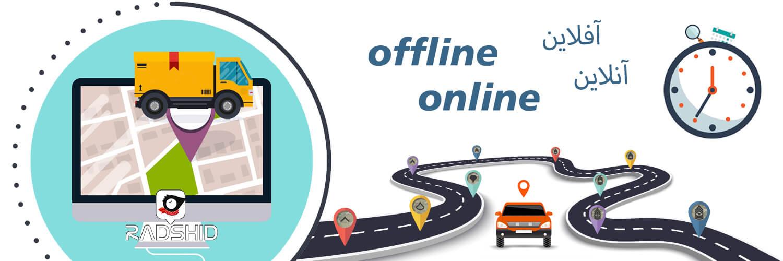 تفاوت های ردیاب آنلاین و ردیاب آفلاین