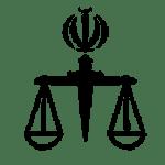 قوه قضاییه جمهوری اسلامی ایران