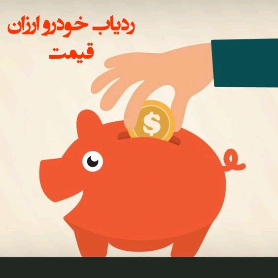 ردیاب خودرو ارزان قیمت
