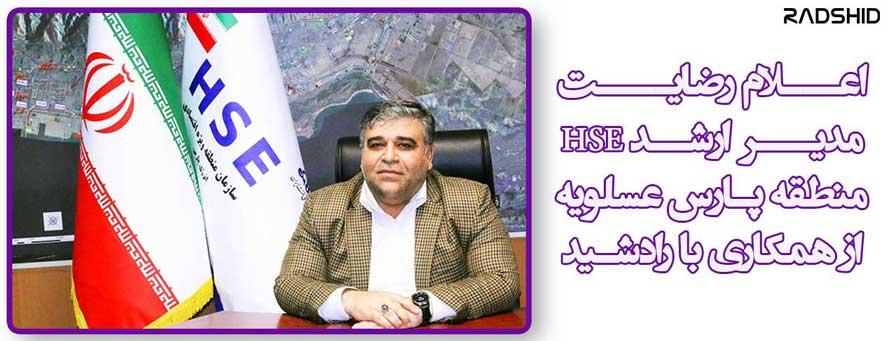 اعلام رضایت مدیر ارشد HSE منطقه پارس عسلویه از همکاری با رادشید