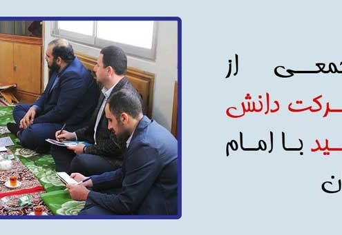 دیدار جمعی از مدیران شرکت دانشبنیان رادشید با امامجمعه اصفهان