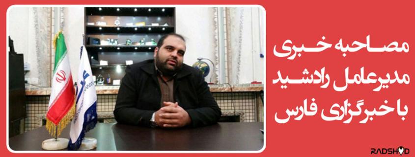 مصاحبه مدیرعامل شرکت دانشبنیان رادشید با خبرگزاری فارس
