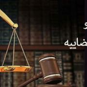 طرح ردیاب ارزان قیمت قوه قضاییه