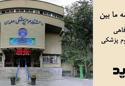 توافقنامه ارائه خدمات با دانشگاه علوم پزشکی اصفهان