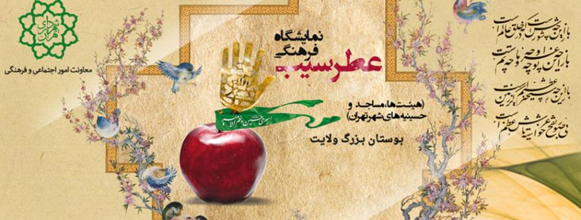 حضور رادشید در نمایشگاه عطر سیب