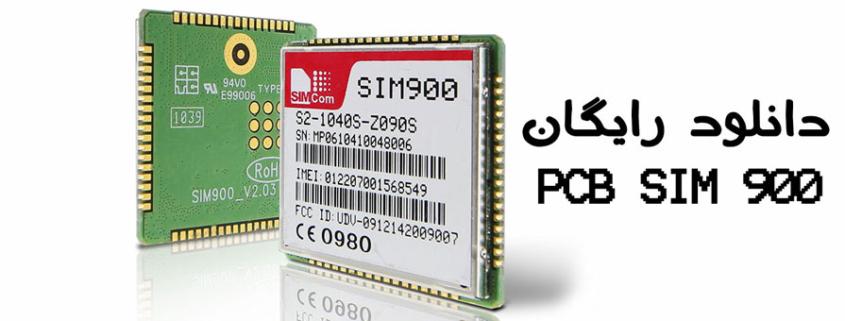 دانلودرایگان PCB SIM900