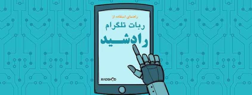 راهنمای استفاده از ربات تلگرام رادشید