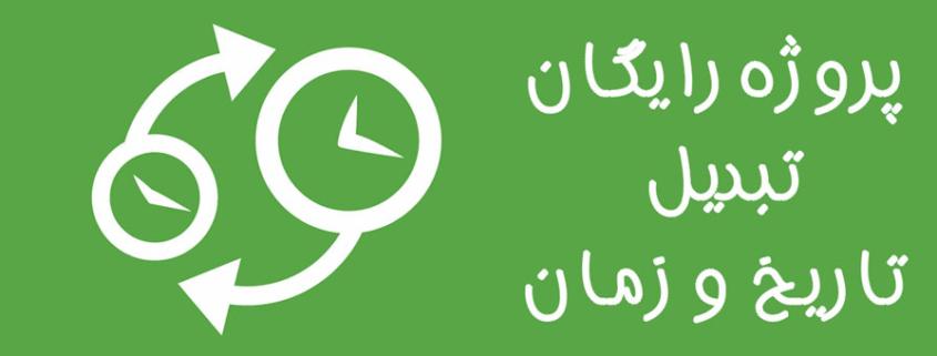سورس تبديل تاريخ ميلادی، هجری و شمسی به يكديگر