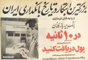 اولین عابر بانک ایران