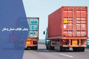 جلوگیری از قاچاق کالا با ردیاب رادشید