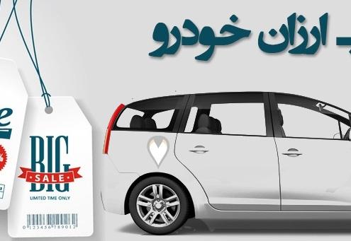 ردیاب ارزان خودرو