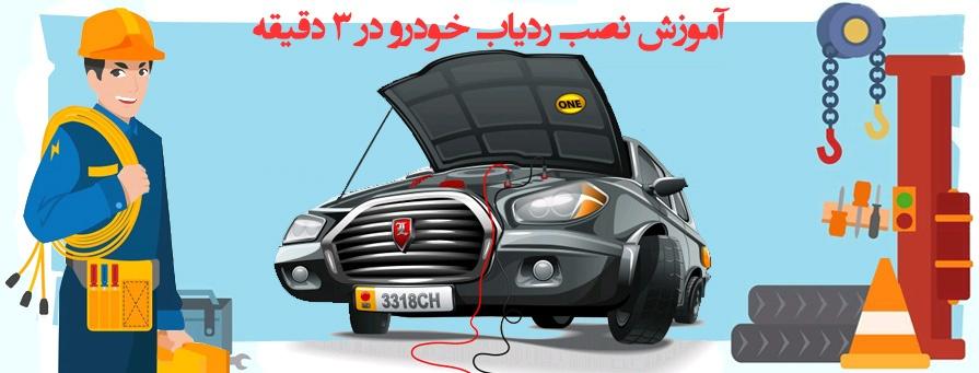 نمایشگاه ایران اکسپو رادشید