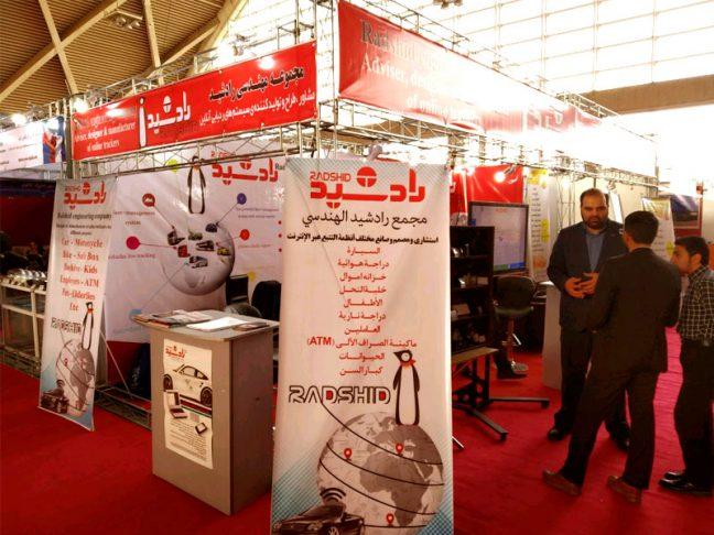 شرکت ردیاب خودرو رادشید در ایران اکسپو 97