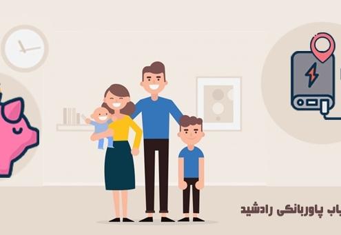 نظارت بر خانواده با ردیاب پاوربانکی