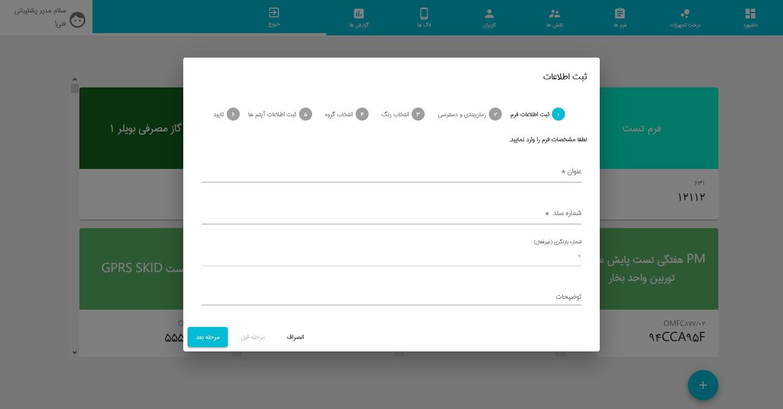 ثبت اطلاعات فرم ها در نرم افزار لاگشیت