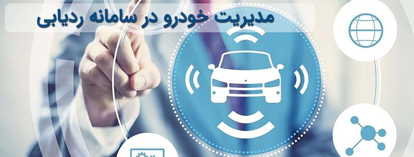 آموزش مدیریت گروه خودرویی