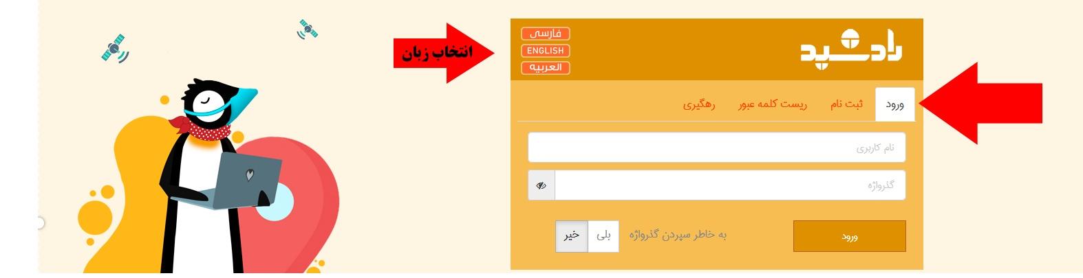 صفحه ورود و انتخاب زبان سامانه