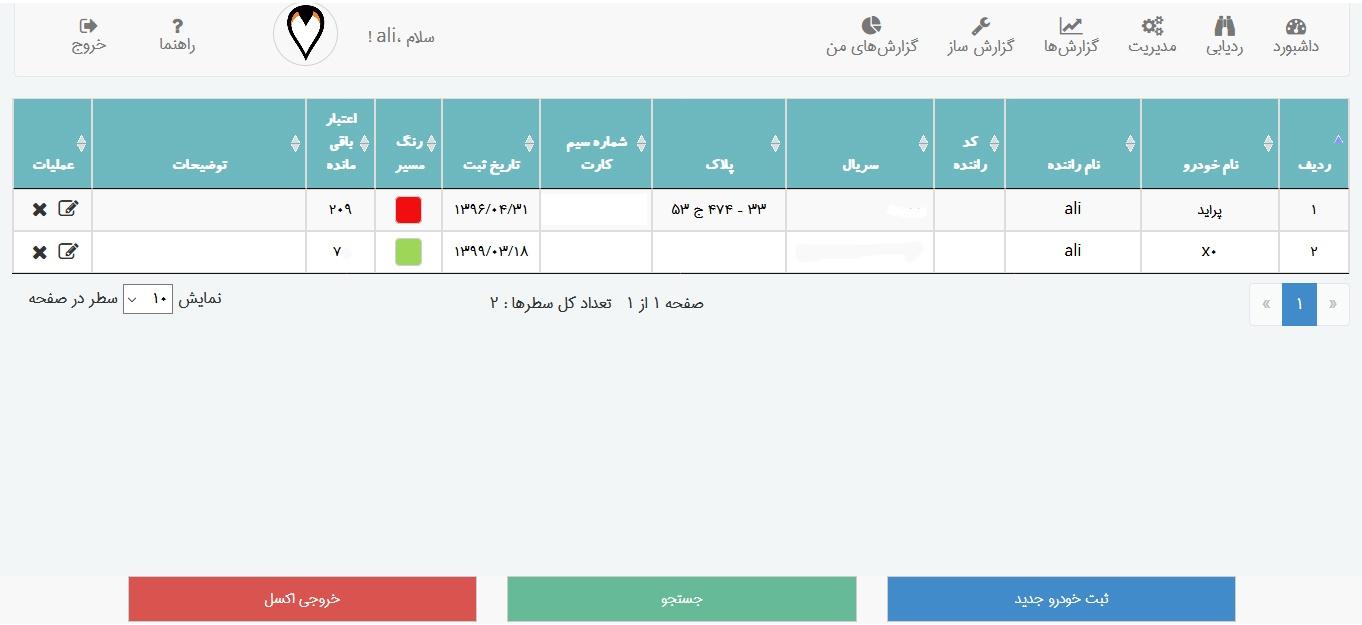 صفحه تنظیمات مدیریت خودرو سامانه ردیابی رادشید