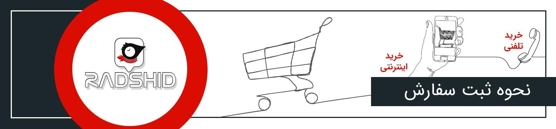 نحوه خرید ردیاب از فروشگاه رادشید
